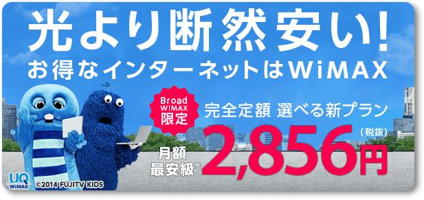 最安料金ランキング5位だが月額料金割引なら最も安いBroadWiMAXの広告
