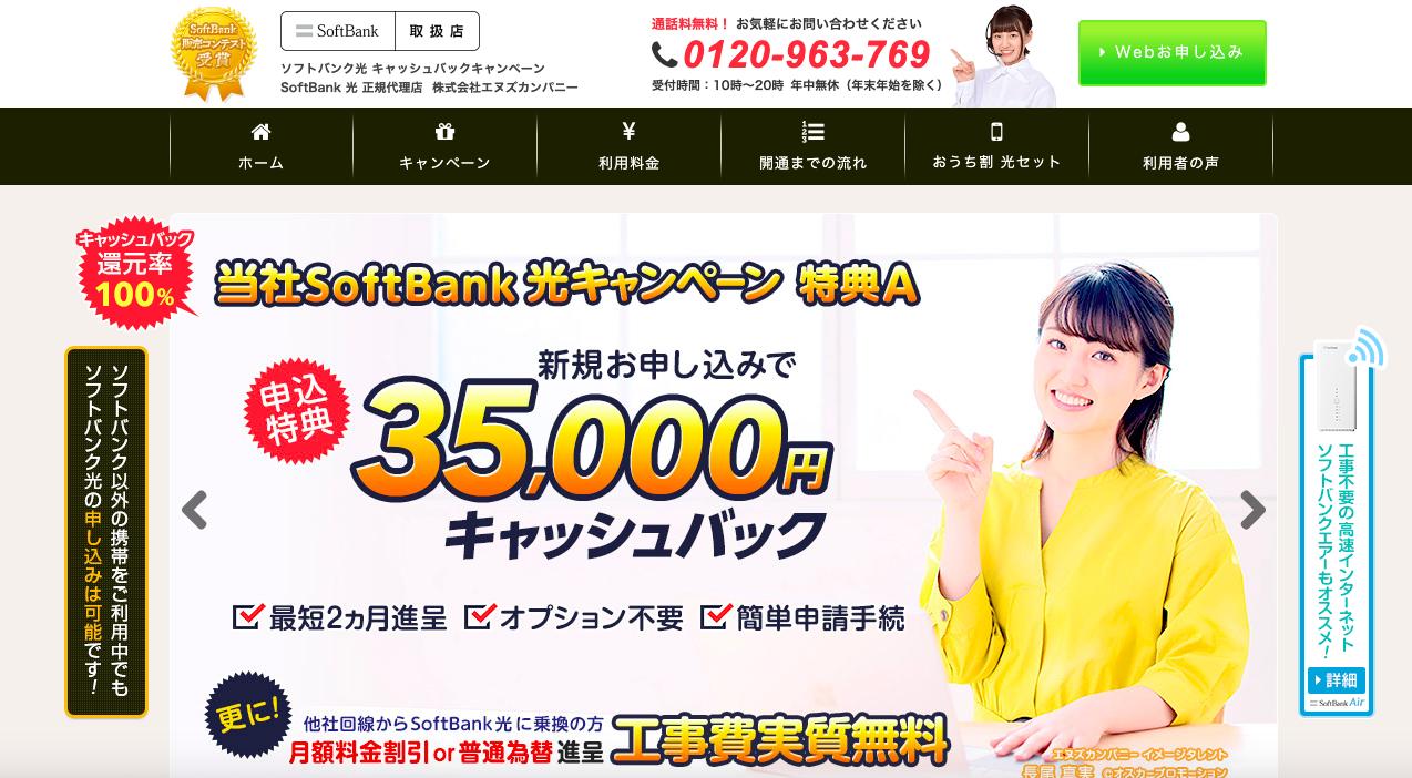 ソフトバンク光を最もお得に申し込めるエヌズカンパニーの申し込みサイトTOP画面